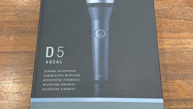 """新製品AKG""""D5-Y3""""と大定番SHURE""""SM58""""をバンドレコーディングで徹底比較!超コスパのプロ仕様ボーカルマイクが新登場!!"""