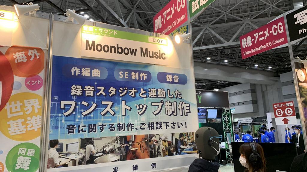 """Moonbow MusicブースとバイノーラルマイクNEUMANN KU100"""""""