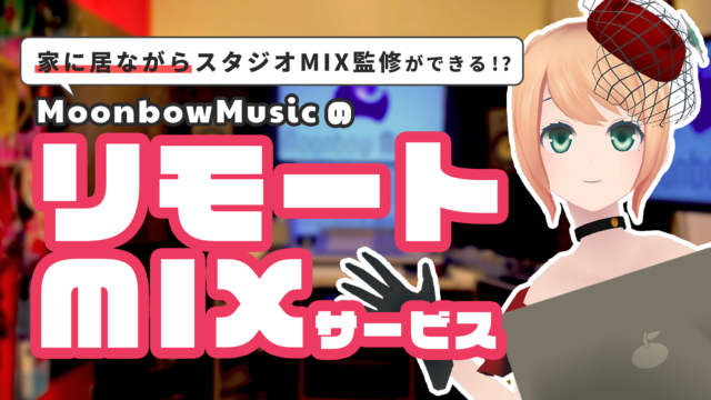 高峰伊織によるMoonbowMusicTokyoリモートMixマスタリング紹介