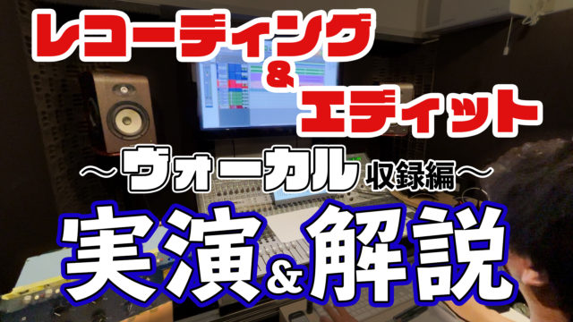 初心者さん向け解説!ボーカルRECの流れと専門用語を予習できる実演動画!